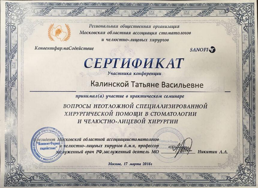 Сертификат Калининской Татьяны Васильевны о прохождении практического семинара по вопросам неотложной специализированной хирургической помощи в стоматологии и челюстно-лицевой хирургии
