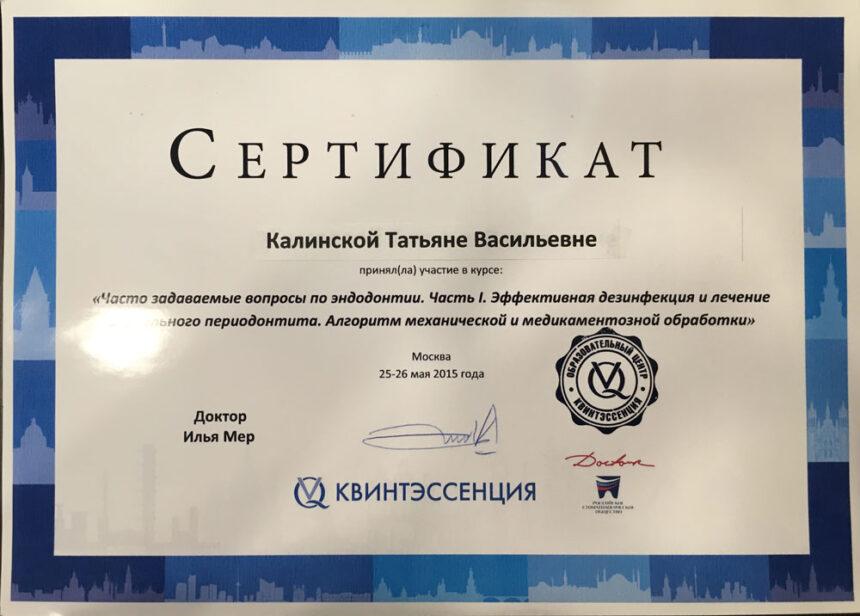 Сертификат стоматолога Калининской Татьяны о прохождении курсов по эндодонтии, механической чистке, дезинфекции и лечению периодонтита.