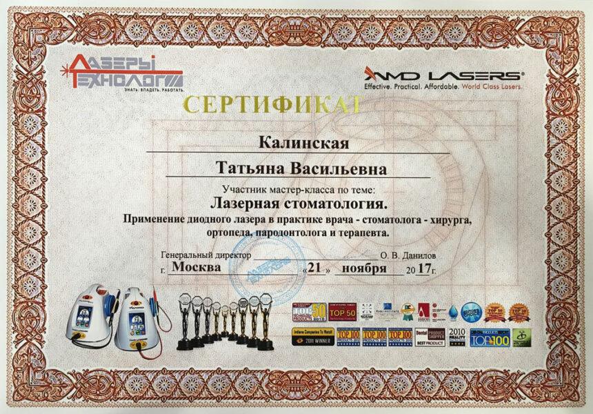 Калининская Татьяна - стоматолог в Лобне прошла курс лазерной стоматологии