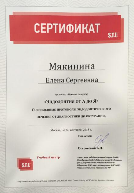 Сертификат стоматолога Мякининой Елены