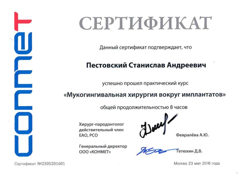Сертификат стоматолога Пестовского - Мукогингивиальная хирургия вокруг имплантов