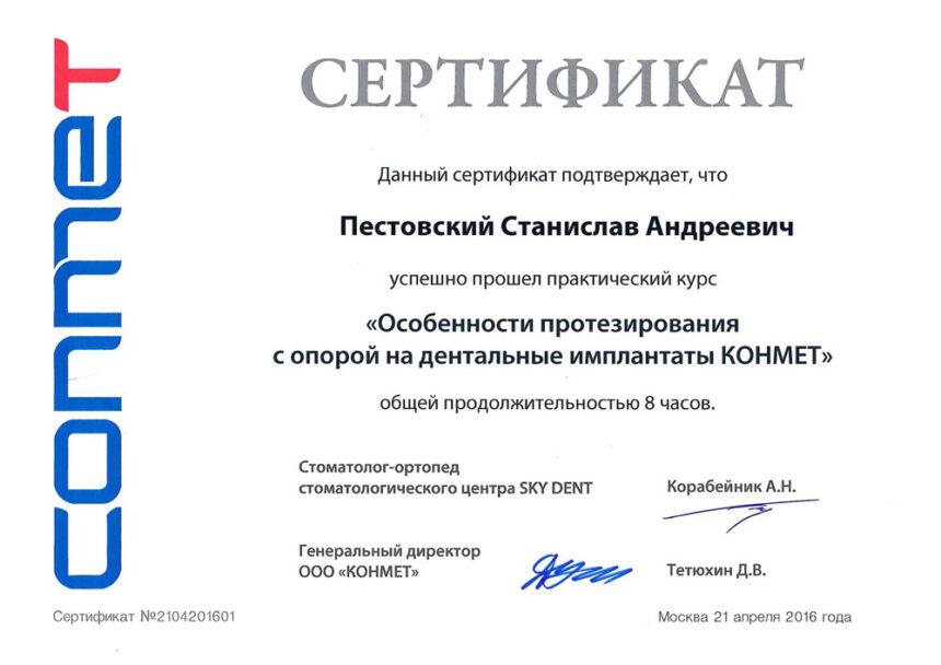 Сертификат стоматолога Пестовского - Особенности протезирования с опорой на дентальные импланты КОНМЕТ