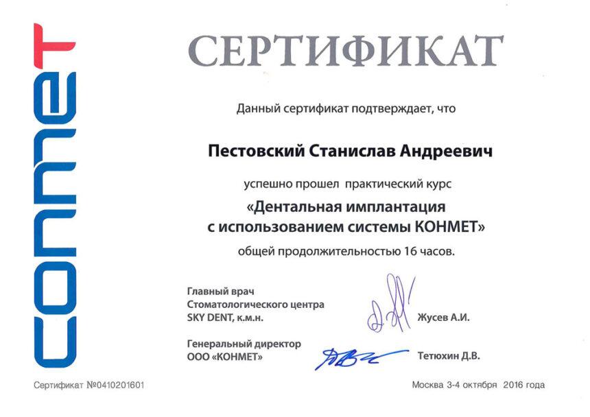 Сертификат стоматолога Пестовского - Дентальная имплантация с использованием системы КОНМЕТ