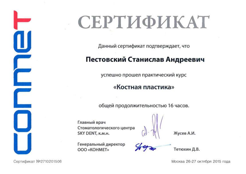 Сертификат стоматолога Пестовского - Костная пластика