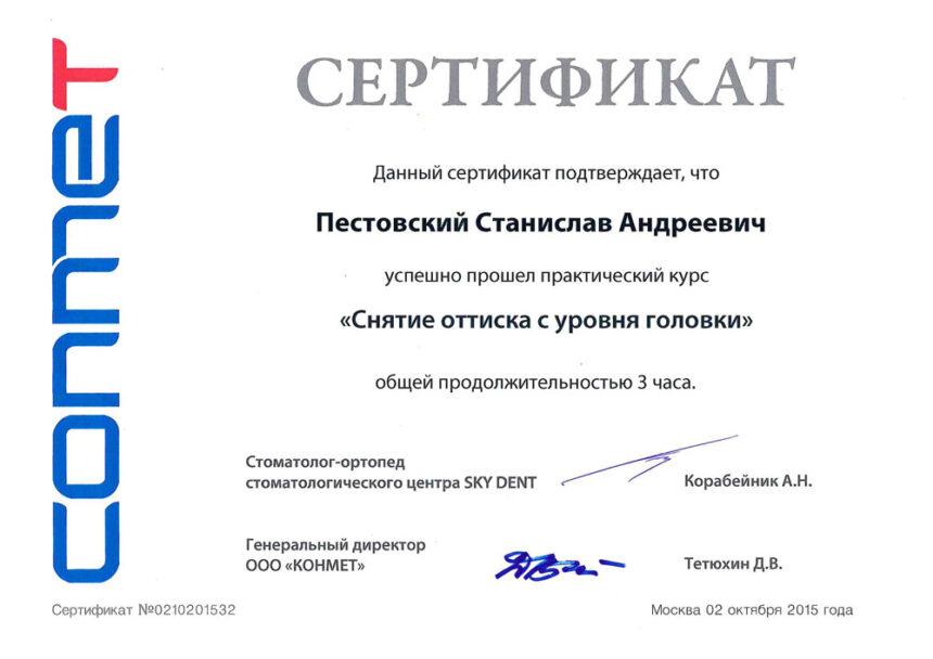 Сертификат стоматолога Пестовского - Снятие оттиска с уровня головки