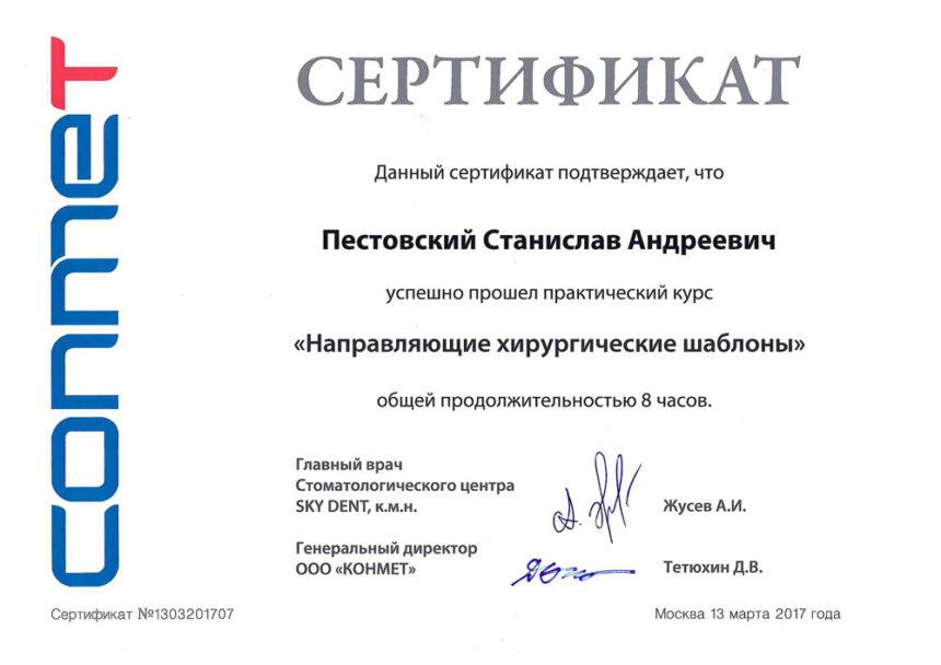 Сертификат стоматолога Пестовского - Направляющие хирургические шаблоны
