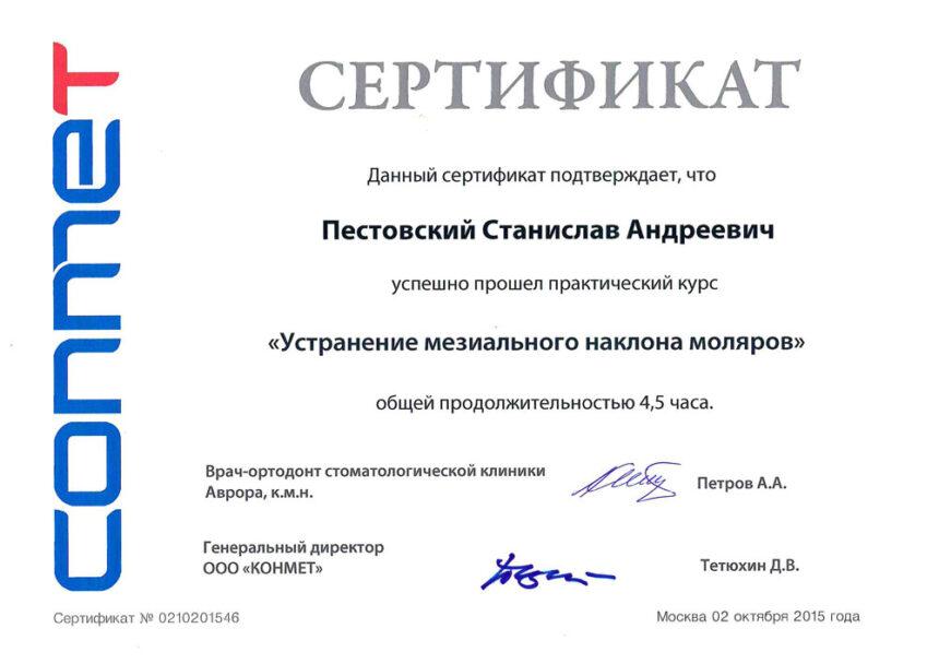 Сертификат стоматолога Пестовского - Сертификат стоматолога Пестовского