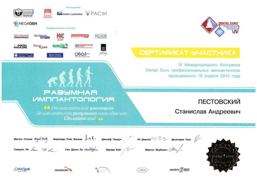 Сертификат стоматолога Пестовского - Разумная имплантология
