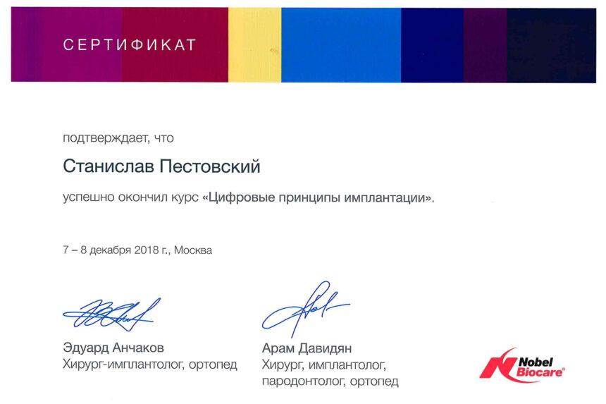 Сертификат стоматолога Пестовского - Цифровые принципы имплантации
