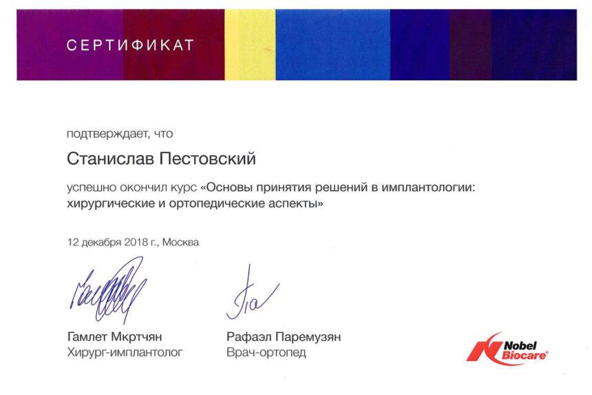 Сертификат стоматолога Пестовского - Основы принятия решений в имплантологии: хирургические и ортопедические аспекты