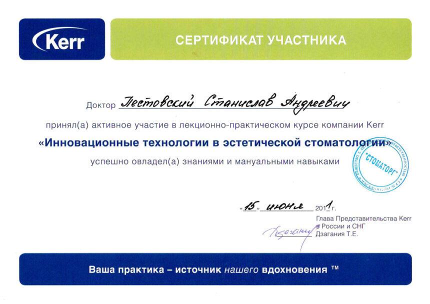 Сертификат стоматолога Пестовского - Инновационные технологии в эстетической стоматологии