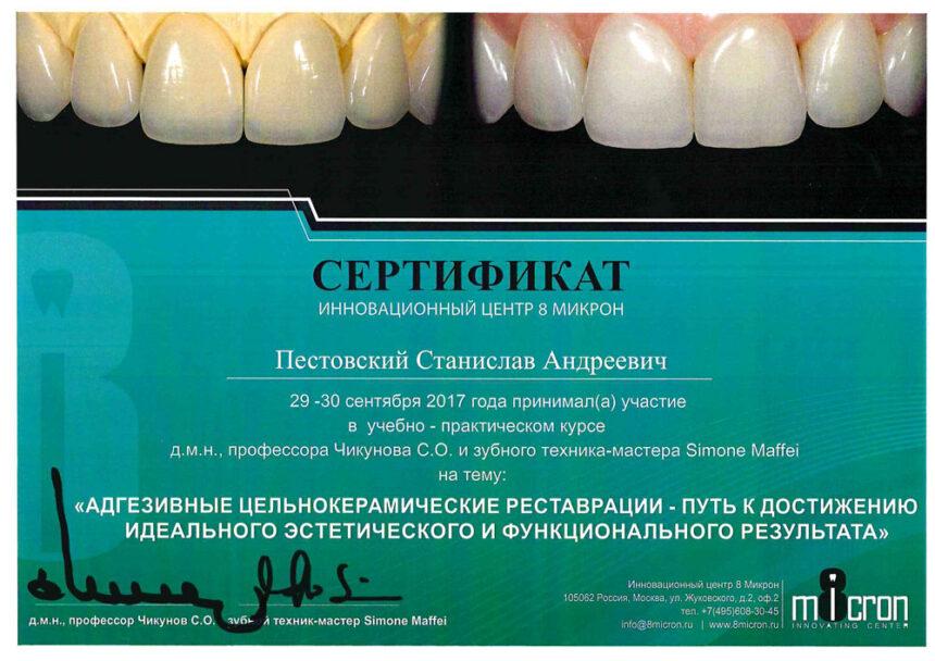 Сертификат стоматолога Пестовского - Адгезивные цельнокерамические реставрации - путь к достижению идеального эстетического и функционального результата