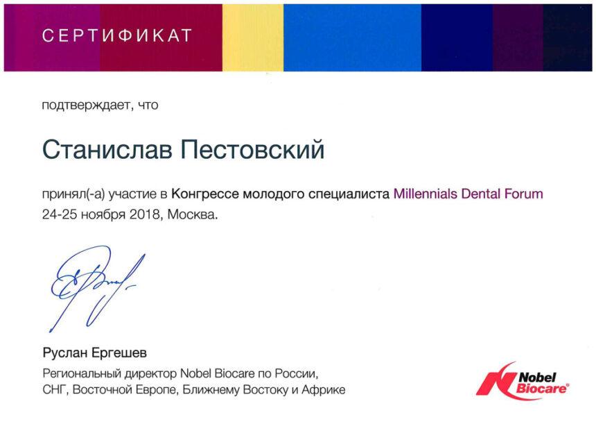 Сертификат стоматолога Пестовского - Конгресс молодого специалиста Millenials Dental Forum