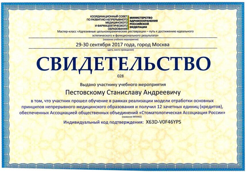 Сертификат стоматолога Пестовского - Отработка основных принципов непрерывного медицинского образования
