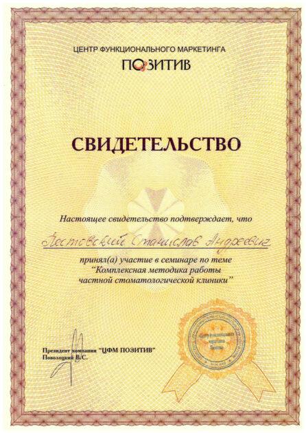 Сертификат стоматолога Пестовского - Комплексная методика работы частной стоматологической клиники