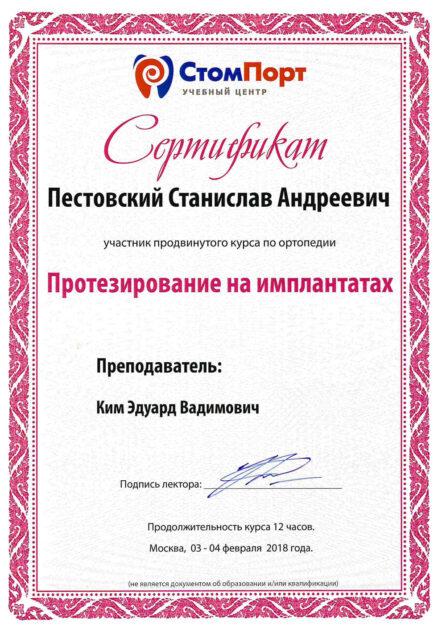 Сертификат стоматолога Пестовского - Протезирование на имплантах