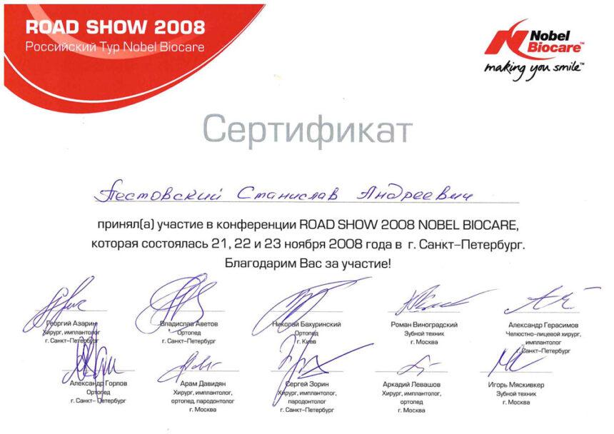 Сертификат стоматолога Пестовского - Участник Road Show 2008 Nobel Biocare