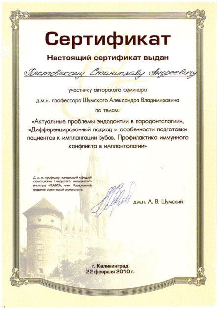Сертификат стоматолога Пестовского - Актуальные проблемы эндодонтии и пародонтологии