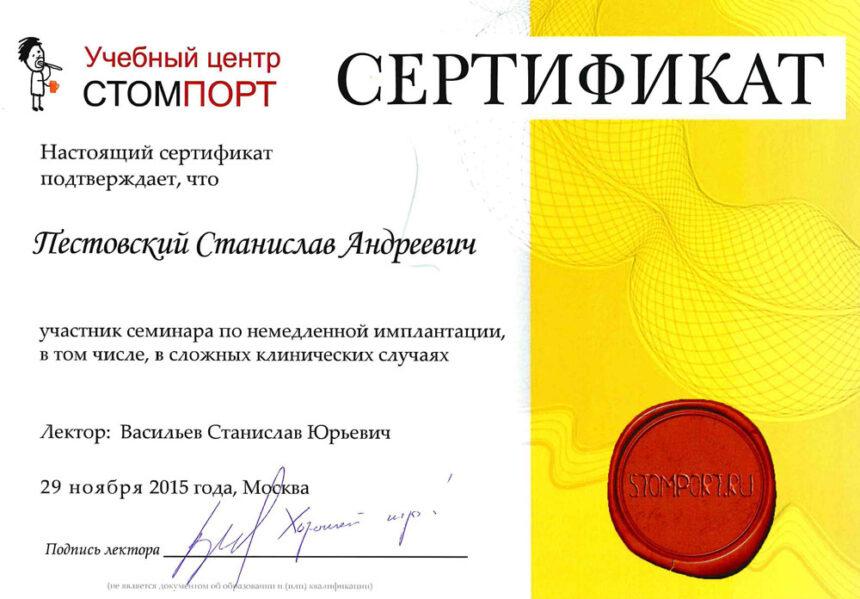 Сертификат стоматолога Пестовского - Участник семинара по немедленной имплантации, в том числе, в сложных клинических случаях