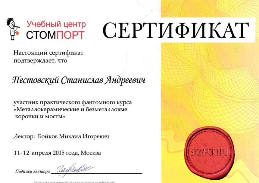Сертификат стоматолога Пестовского - Участник практического фантомного курса Металлокерамические и безметалловые коронки и мосты