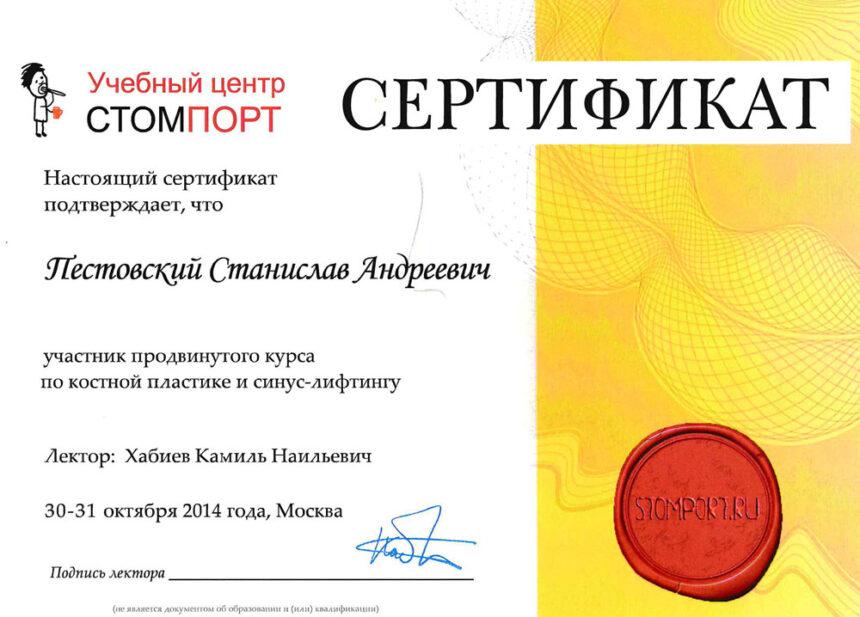 Сертификат стоматолога Пестовского - Участник продвинутого курса по костной пластике и синус-лифтингу